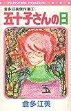 五十子さんの日 (1978年) (フラワーコミックス―倉多江美傑作集1)