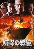 陰謀の戦艦  [レンタル落ち] [DVD]