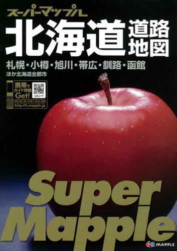 スーパーマップル北海道道路地図