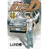 頭文字D(48)<完> (ヤンマガKCスペシャル)