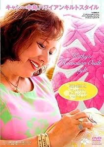 キャシー中島のハワイアンキルトスタイル [DVD]