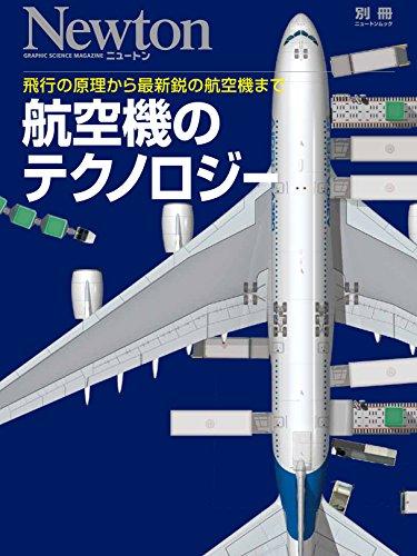 航空機のテクノロジー (Newton別冊)