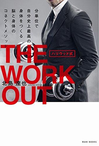 ハリウッド式 THE WORKOUT - 分単位で自分史上最高の身体をつくる 脳と身体のコネクトメソッド -