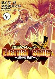 灼眼のシャナX Eternal song -遙かなる歌-(5) (電撃コミックス)