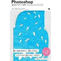 Photoshop逆引きデザイン事典[CC/CS6/CS5/CS4/CS3]