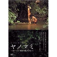 NHK-DVD ヤノマミ~奥アマゾン 原初の森に生きる~