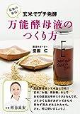 最強の菌活! 玄米でプチ発酵 万能酵母のつくり方