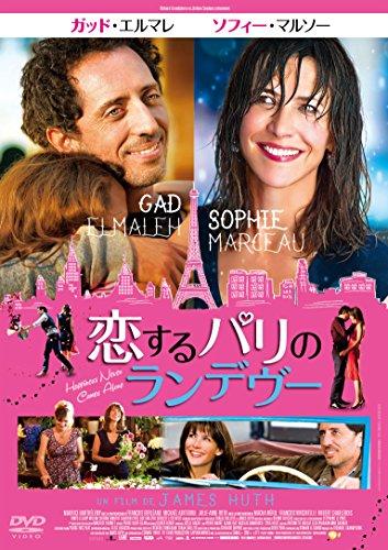 恋するパリのランデヴー [DVD]の詳細を見る