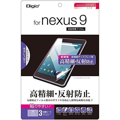 Digio2 nexus 9用 液晶保護フィルム 高精細・反射防止タイプ TBF-NX914FLH