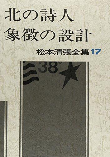 松本清張全集 (17) 北の詩人・象徴の設計