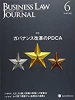 Business Law Journal(ビジネスロー・ジャーナル)2018年 06 月号 [雑誌]