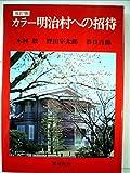 カラー明治村への招待 (1977年)