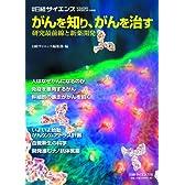 がんを知り、がんを治す―研究最前線と新薬開発 (別冊日経サイエンス 160)