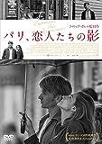 パリ、恋人たちの影 [DVD]