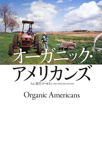 オーガニック・アメリカンズの詳細を見る