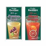 Gentire(ジェンティーレ)100%果汁フルーツジュース アソートパック(パッションフルーツ&ブラッドオレンジ 1000ml×12本づつ 24本)