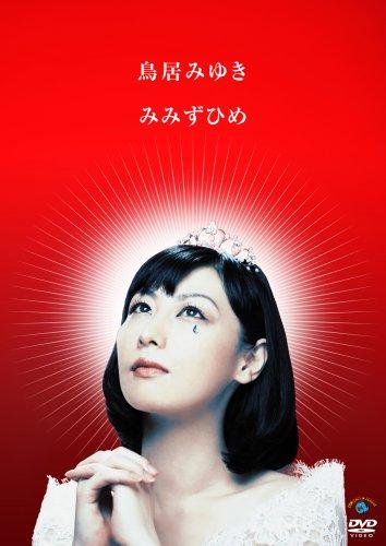 みみずひめ [DVD]