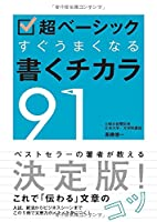 超ベーシック すぐうまくなる書くチカラ91 (TWJ books)