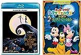 【メーカー特典あり】 ナイトメアー・ビフォア・クリスマス 3Dセット (「ミッキーマウスクラブハウス」ハロウィーンプレイブック付) [Blu-ray]
