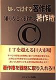 知って得する著作権知らなきゃ損する著作権―著作権ビジネス活用法