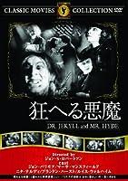 狂へる悪魔 [DVD]