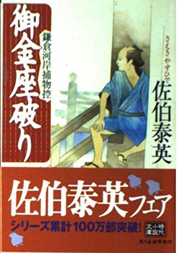 御金座破り―鎌倉河岸捕物控 (ハルキ文庫―時代小説文庫)の詳細を見る