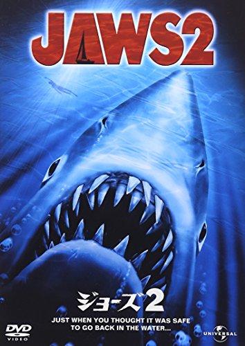 ジョーズ2/JAWS 2のイメージ画像