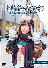 「洲崎綾の7.6」DVD第3巻発売。フィンランドロケ前編を収録