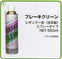 ブレーキ&パーツクリーン(洗浄)550ml/1箱24本入り(4005)富士化成