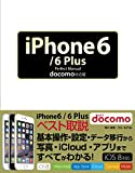 iPhone 6 / 6 Plus Perfect Manual docomo対応版