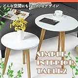 STARDUST シンプル インテリア テーブル2 自然 シック サイドテーブル 丸型 (Mサイズ) SD-ND121014-M