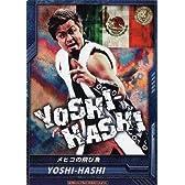 キング オブ プロレスリング/BT02-036/R/YOSHI-HASHI/メヒコの飛び魚