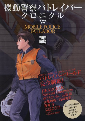 機動警察パトレイバークロニクル―パトレイバーワールド完全網羅! (別冊宝島 1476)の詳細を見る