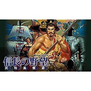 信長の野望・武将風雲録 オンラインコード版