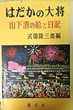 はだかの大将―山下清の絵と日記 (1958年)