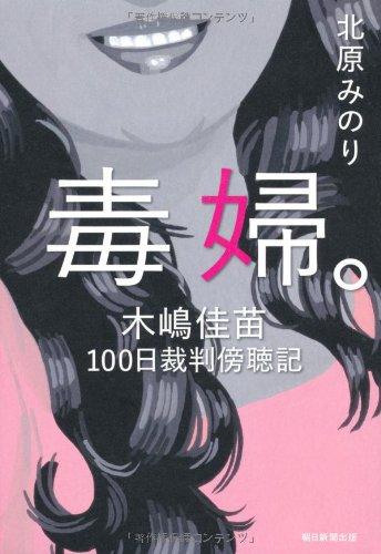 毒婦。 木嶋佳苗100日裁判傍聴記の詳細を見る