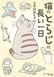 猫のとらじの長い一日 (クリエイティブコミックス)