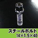 ロングホイールボルト M14 × P1.5 × 首下40mm【ベンツ】■本数選択■