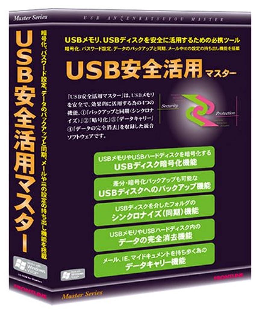 USB安全活用マスター