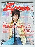 Zipper (ジッパー) 2004年 07月号 NO.132 [雑誌]