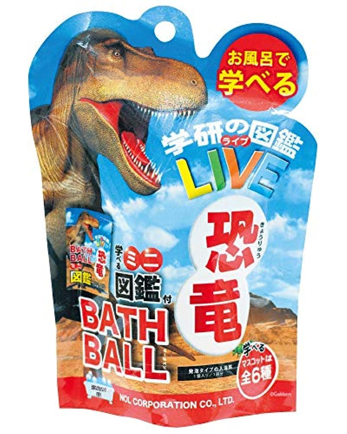 慣れているホスト部分的ノルコーポレーション 学研の図鑑ライブ 恐竜 バスボール マスコット ミニ図鑑付き GKN-1-01 入浴剤 オレンジの香り 90g