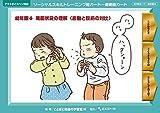 ソーシャルスキルトレーニング絵カード 連続絵カード 幼年版6
