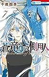 蒼竜の側用人【電子限定カラー収録版】 7 (花とゆめコミックス)