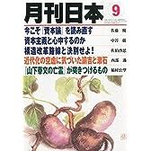月刊 日本 2014年 09月号 [雑誌]