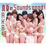 真夏のSounds good!