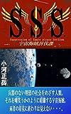SSS: 宇宙海賊討伐課