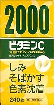 【第3類医薬品】アリアンナC 240錠