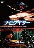 ナビゲイター HDニューマスター・エディション[DVD]