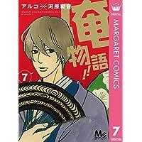 俺物語!! 7 (マーガレットコミックスDIGITAL)