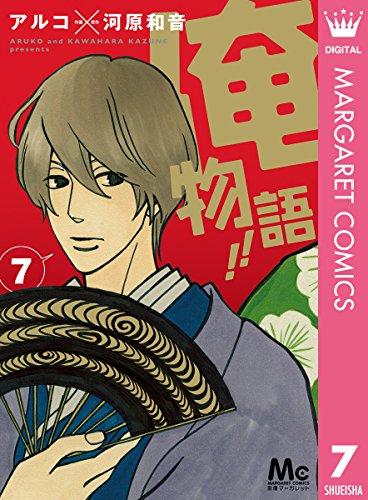 俺物語!! 7 (マーガレットコミックスDIGITAL)の詳細を見る